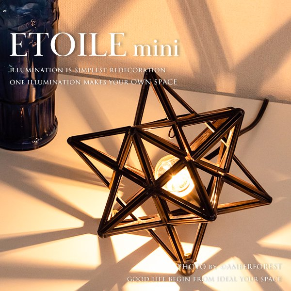 ETOILE small table lamp テーブルライト