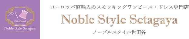 ノーブルスタイル世田谷 スモッキングワンピース・ドレス専門店