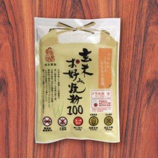 玄米お好み焼き粉100