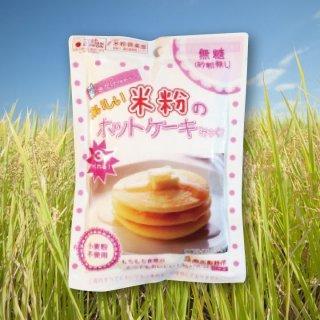 おいしい米粉のホットケーキみっくす(プレーン無糖120g)