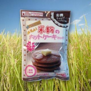 おいしい米粉のホットケーキみっくす(有機キャロブ120g)