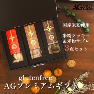 【特別価格】 AGカフェプレミアムセット!