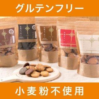 国産米粉クッキー 人気5種類セット!