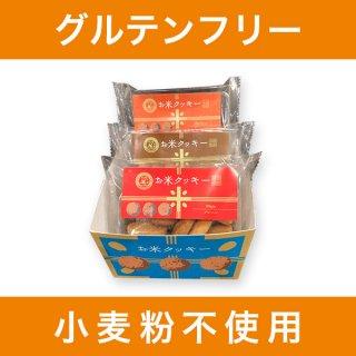お米クッキー詰め合わせ3種類セット(プレーン・玄米・アールグレイ)