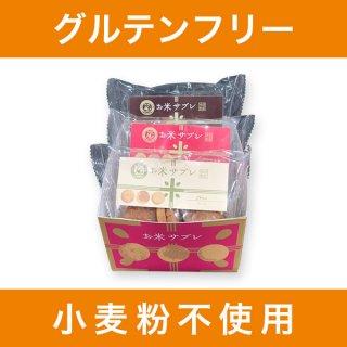 お米サブレ詰め合わせ3種類セット(プレーン・チーズ・コーヒー)