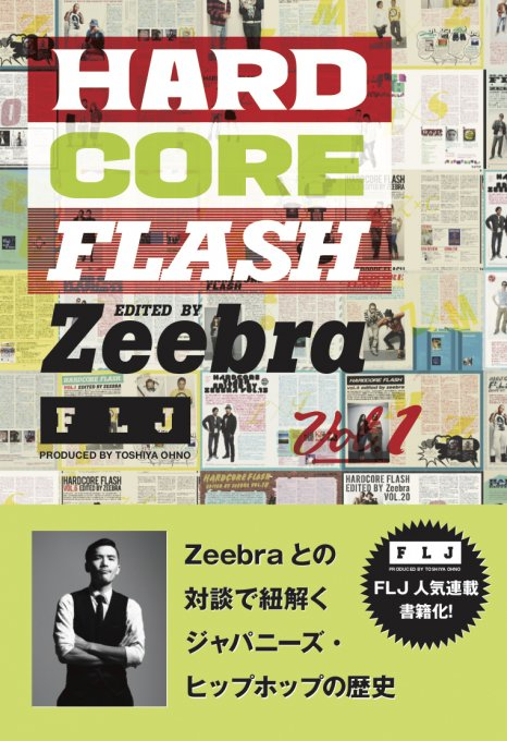 HARDCORE FLASH Vol.1 EDITED BY Zebra