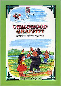 CHILDHOOD GRAFFITI