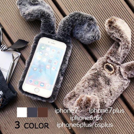 ファースマホカバー iPhone6/6s iPhone6plus/6splus iPhone7/7plusケース アイフォンケース  ストーン ウサギファー/送料無料