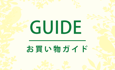 GUIDE お買い物ガイド