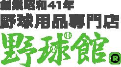 野球用品専門店 野球館 | 硬式・軟式グローブ・バット・スパイクから各種アクセサリーまで、品揃え日本最大級の野球用品店、野球館