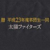 卒団記念用刺繍 sisyu-soudankinen