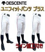 【DESCENTE】デサント ライン入りユニフィットパンツプラス ショートフィットパンツ Sホワイト db-1114p-swht