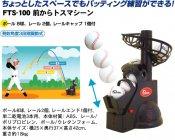 ★ 【promark】プロマーク 前からトスマシーン fts-100