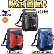 【MIZUNO】ミズノ 限定 ジュニア用バックパック ベースボールコレクション 1fjd6923