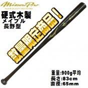 【MIZUNO】ミズノ 硬式木製バット メイプル 長野型 1cjwh01583-hc7