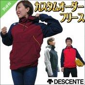即納可能!【デサント】カスタムオーダーフリースジャケット 野球館セレクト11カラー DBX-2360型 cdb-f2360
