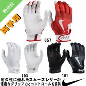 【NIKE】ナイキ 野球用 バッティング手袋 MVP エッジ両手用 gb0420<img class='new_mark_img2' src='//img.shop-pro.jp/img/new/icons12.gif' style='border:none;display:inline;margin:0px;padding:0px;width:auto;' />
