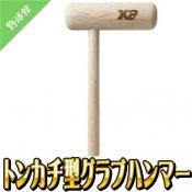 【Xanax】ザナックス 野球 グラブハンマー トンカチ型 bgf21