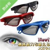 【Primary】プライマリー 動体視力トレーニングメガネ ビジョンアップ Visionup Athlete va11-af