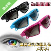 【Primary】プライマリー ジュニア用 動体視力トレーニングメガネ ビジョンアップ Visionup Athlete vj11-af