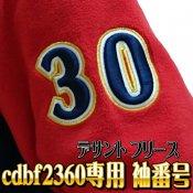 【DESCENTE】デサント カスタムオーダーフリースジャケットcdb-f2360専用 袖番号 ウレタン入り3重直刺繍