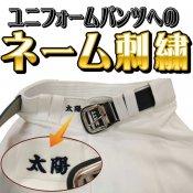 【刺繍加工】ユニフォームパンツ ウェストネーム刺繍(一重) pantsembroidery-1