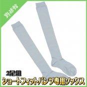 【SOLV】ソルブ ショートパンツ ショートフィットパンツ専用ロングソックス 2足組 slv100