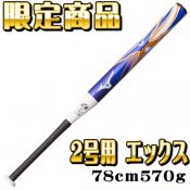 【MIZUNO】ミズノ 2号用ソフトボールバット X エックス 限定商品 1cjfs61078