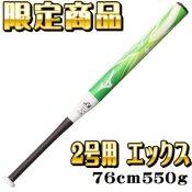 【MIZUNO】ミズノ 2号用ソフトボールバット X エックス 限定商品 1cjfs61076