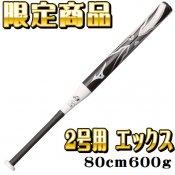 【MIZUNO】ミズノ 2号用ソフトボールバット X エックス 限定商品 1cjfs61080