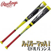 【Rawlings】ローリングス 少年軟式金属バット ハイパーマッハ ミドルバランス bj7fhyma