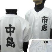 昇華マーク ユニフォーム ネームプリント 1ヶ所 uniformsyouka-1