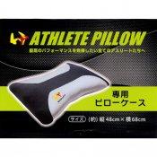 スポーツ選手用枕 アスリートピロー用取り換え枕カバー weatp8c