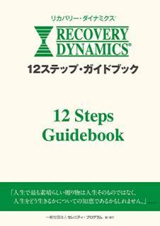 12ステップ・ガイドブック
