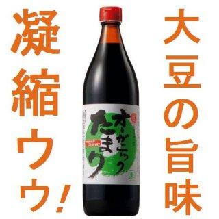 【小麦フリー・グルテンフリー】国産有機丸大豆使用 オーガニックたまり 醤油 900ml