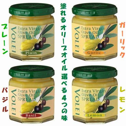 ボレイ オリーブオイル( プレーン ガーリック バジル レモン )140g入