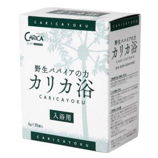 【カリカセラピの入浴剤登場!】カリカ浴(4g×10包)