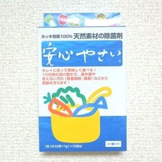 【人気の野菜洗浄剤】安心やさい25包