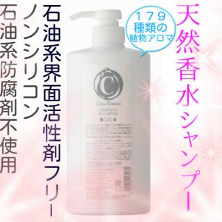【179種類の植物エッセンス配合を配合した天然香水シャンプー】パーフェクトシャンプー1000ml