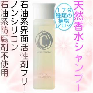 【天然香水シャンプー】パーフェクトシャンプー50ml
