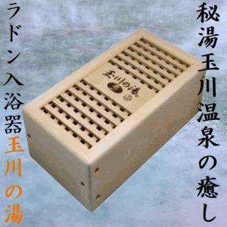 【秘湯玉川温泉をご自宅で】ラドン入浴器 玉川の湯(大)