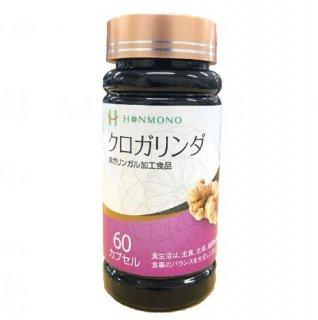 【糖化ケアにクロガリンガル加工食品】クロガリンダ60カプセル