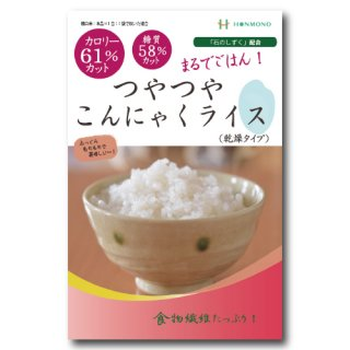 【お米に混ぜて炊くだけ糖質&カロリーカット】つやつやこんにゃくライス(乾燥タイプ)