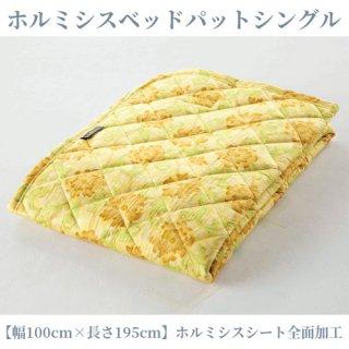 【ホルミシス寝具】ホルミシスベッドパットシングル