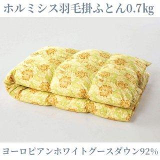 【ホルミシス寝具】ホルミシス羽毛掛ふとん0.7kg