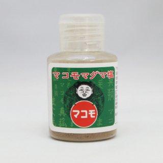 【真菰(マコモ)の調味料】マコモマグマ塩