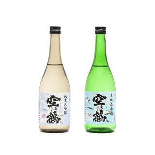 はじめての方におすすめ!! 空の鶴 純米大吟醸・本醸造原酒 720ml セット