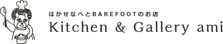 はかせなべとBAREFOOTのお店 Kitchen & Gallery ami