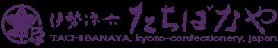 京都の和菓子・1708年創業/伊勢源六 たちばなや