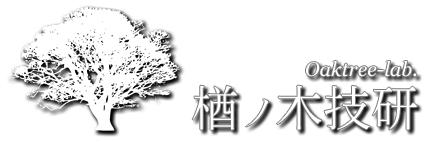 楢ノ木技研